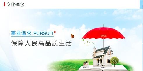 中国人保寿险