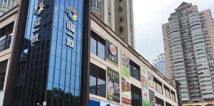 曜一城简介 广州曜一城投资有限公司专注于商业地产领域的投资开发与