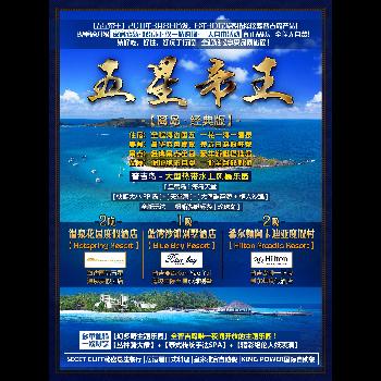 环球国旅宣传海报