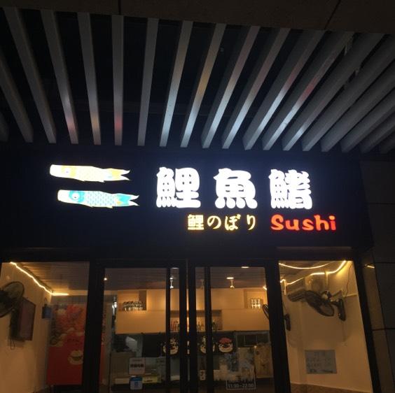 魚鰭壽司圖片