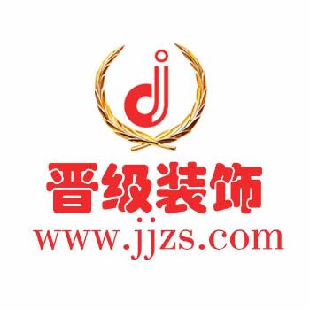 晋级装饰logo