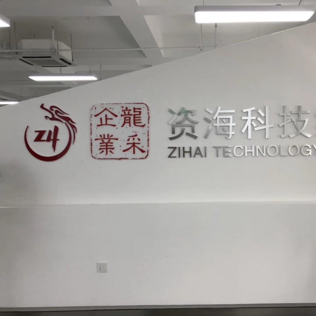 黑龙江资海网络科...logo