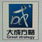 大成方略集团logo