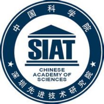 中国科学院深圳先进院