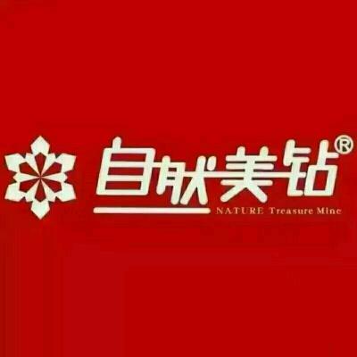 自然美钻logo