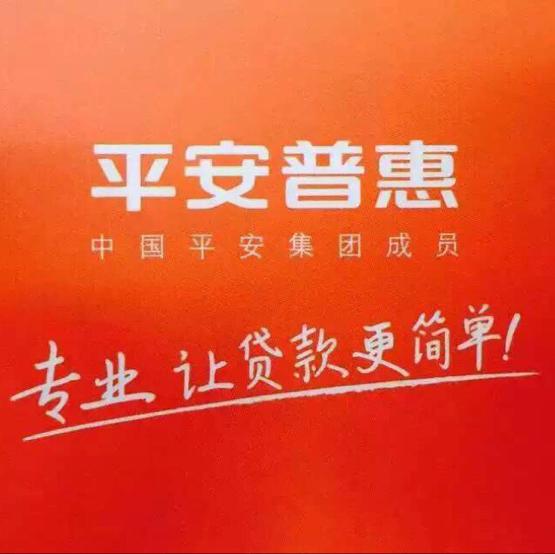 平安普惠杭州分公司