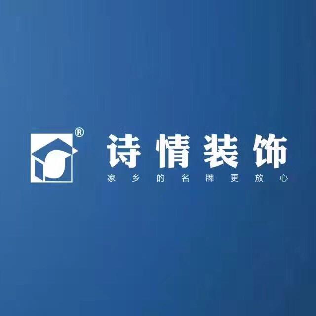 诗情装饰logo