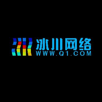 深圳冰川网络