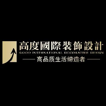 高度国际装饰设计集团logo