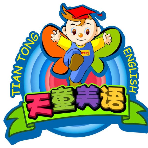 天童美语快乐培训中心