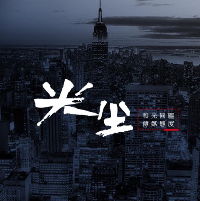 光尘传媒logo