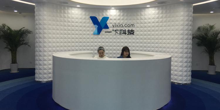 {炫一下(北京)科技有限公司 } 公司照片