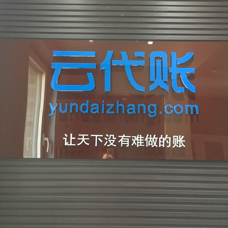云代賬logo