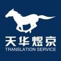 天华煜京logo