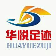 华悦国际旅游公司logo