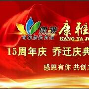 康雅园林logo