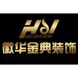 徽华金典装饰logo