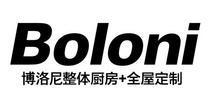 博洛尼logo