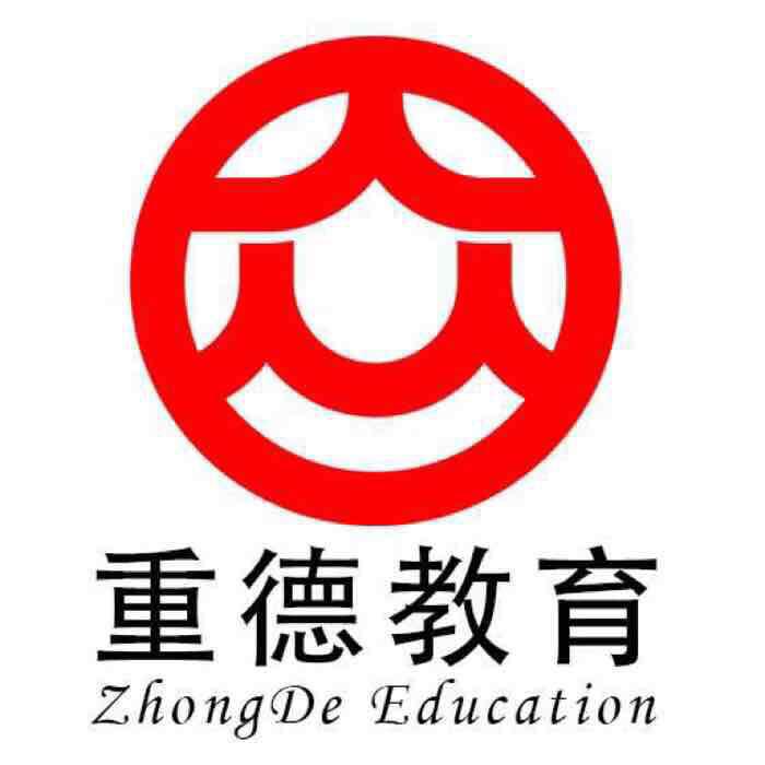 义乌重德教育