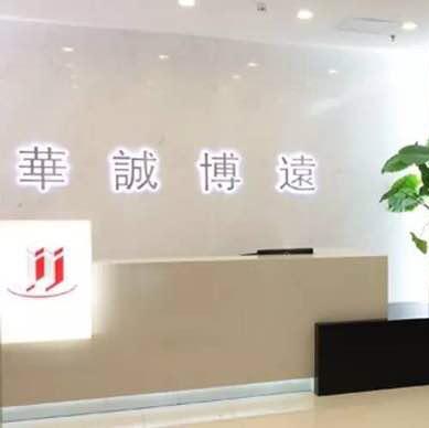 华诚博远总部logo