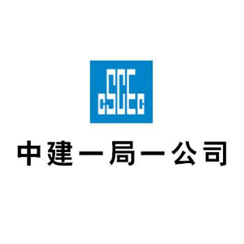 中建一局一公司logo
