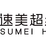 速美超级家logo
