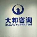 大邦咨询logo