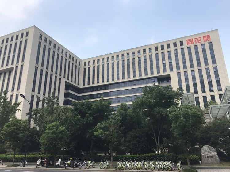 {浙江核新同花顺网络信息股份有限公司 } 公司照片
