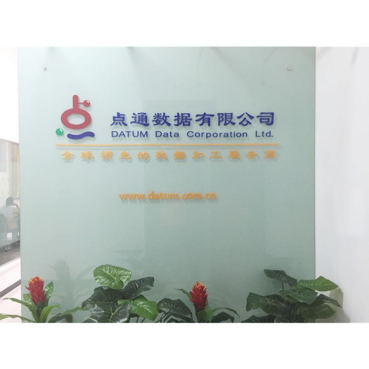 点通公司logo