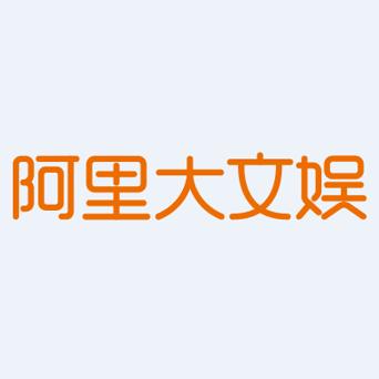 阿里巴巴大文娱logo