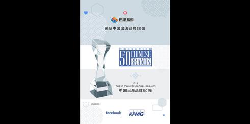 {深圳市环球易购电子商务有限公司 } 公司照片