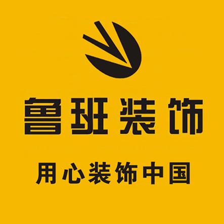 陕西鲁班装饰工程有限logo