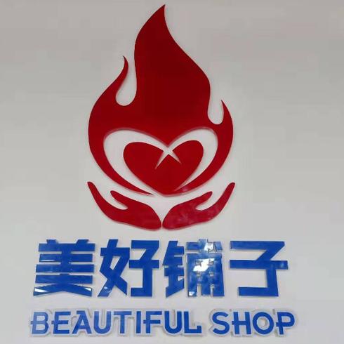 美好鋪子logo