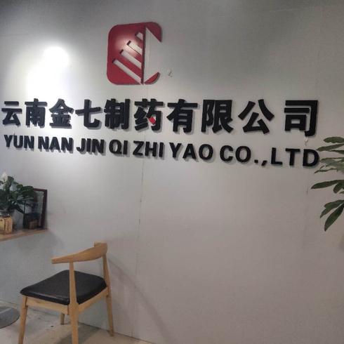 云南金七logo