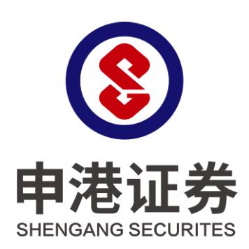 申港證券股份有限公司