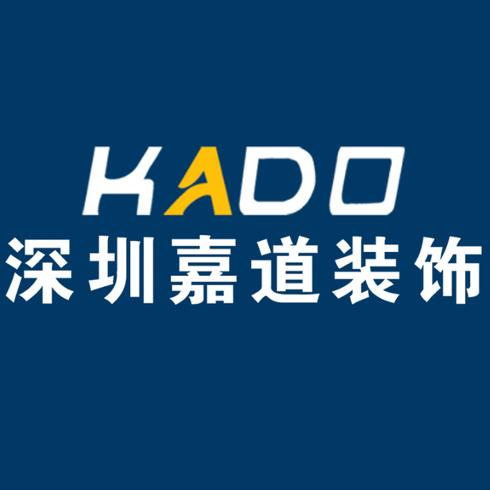 嘉道装饰工程有限公司logo