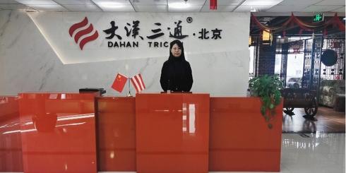 {上海大汉三通通信股份有限公司 } 公司照片