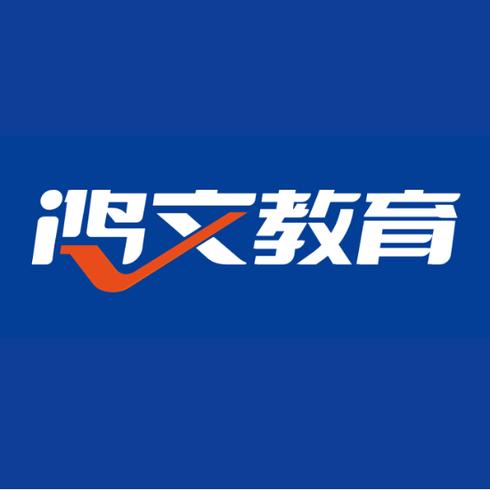 鸿文教育集团logo