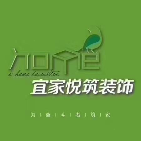 宜家悦筑装饰logo