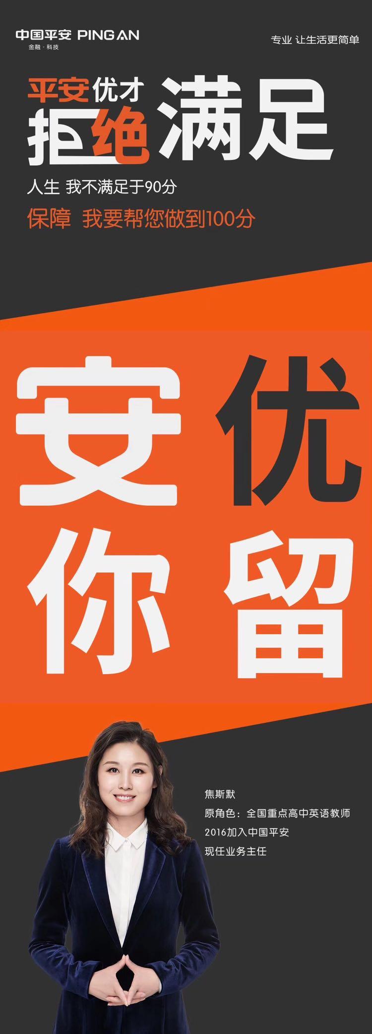 {中国平安人寿保险股份有限公司 } 公司照片