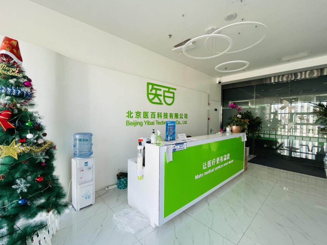 {北京医百科技有限公司 } 公司照片