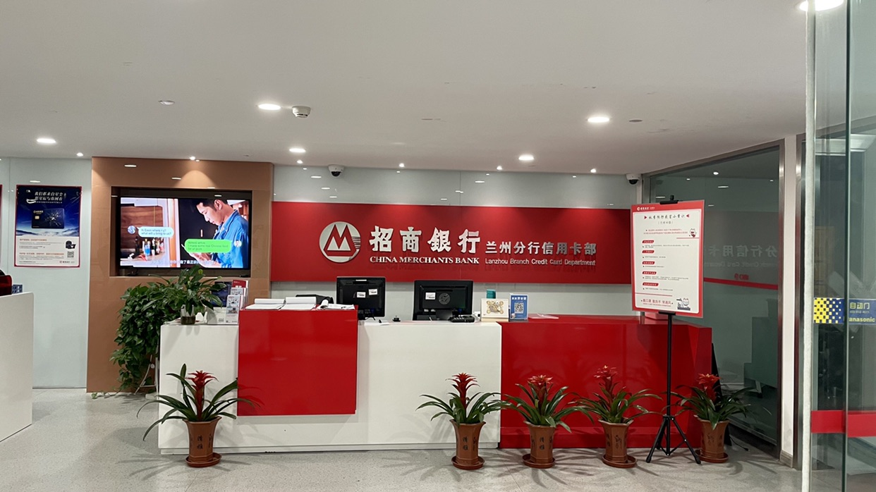 {招商银行股份有限公司信用卡中心 } 公司照片