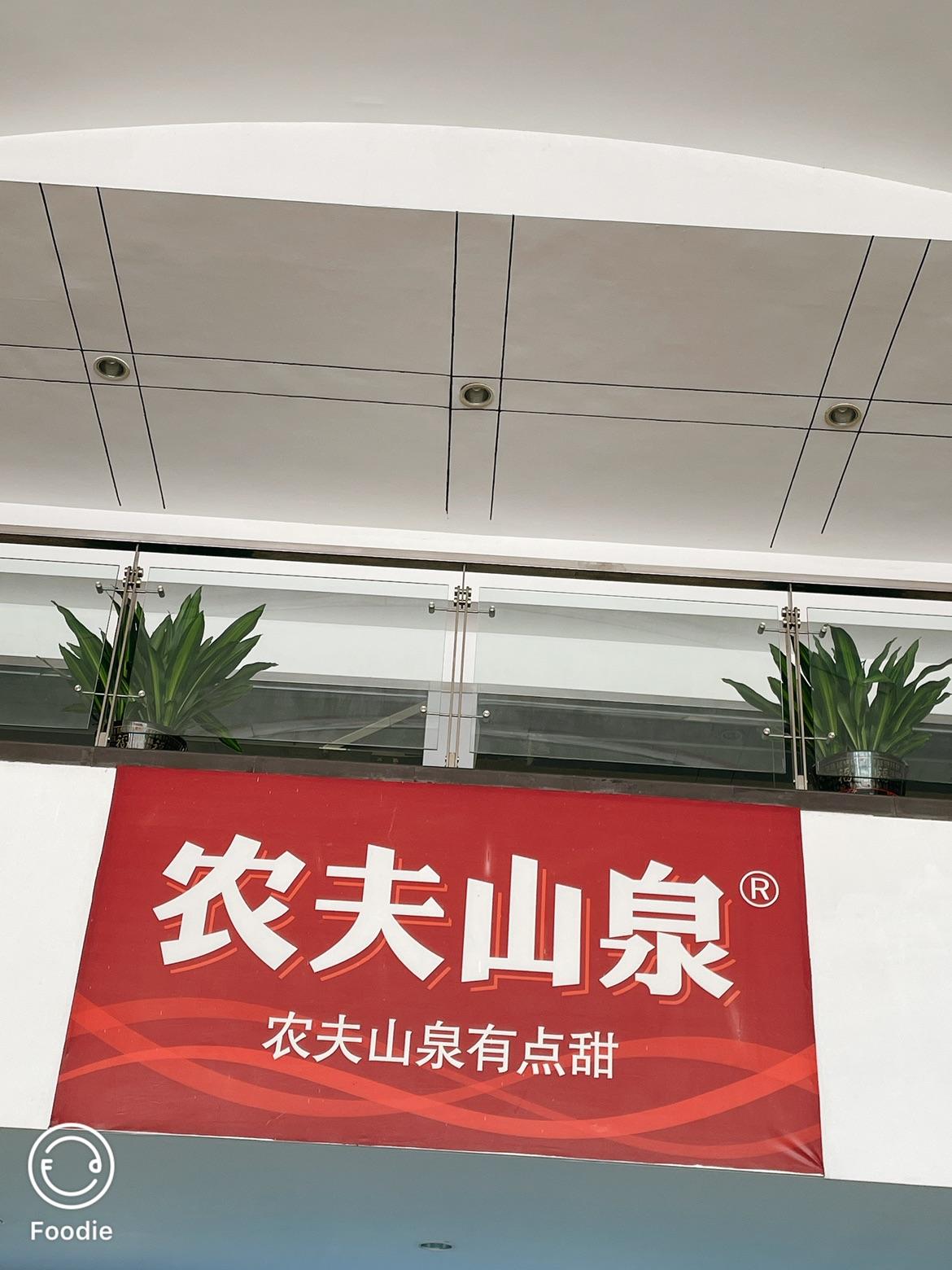 {农夫山泉股份有限公司 } 公司照片
