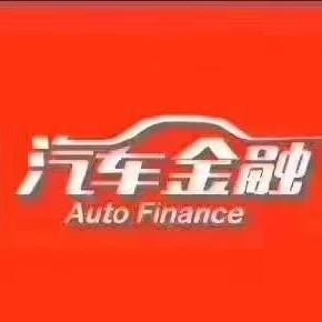 平安银行汽车金融中心