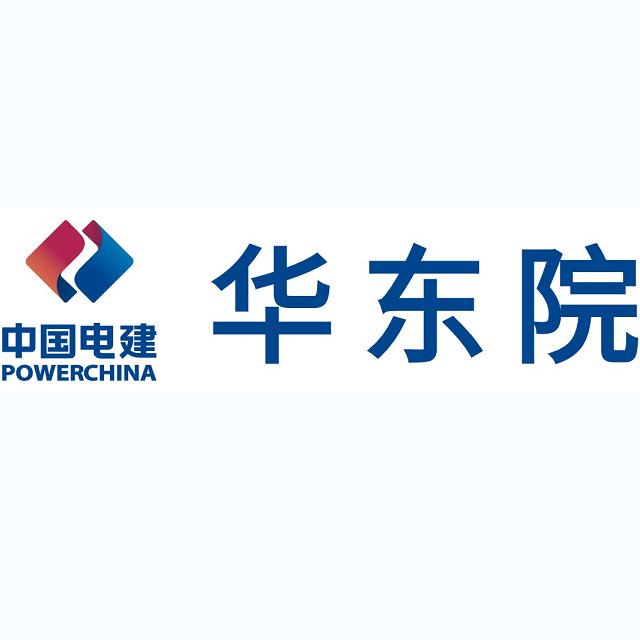 中国电建华东院