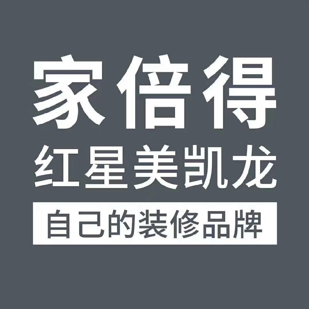 上海家倍得裝飾工程