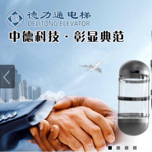 德力通電梯logo