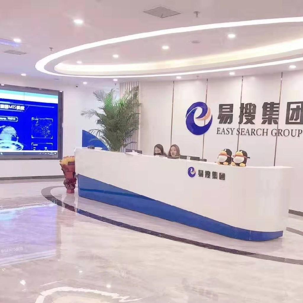 济南易搜信息科技logo