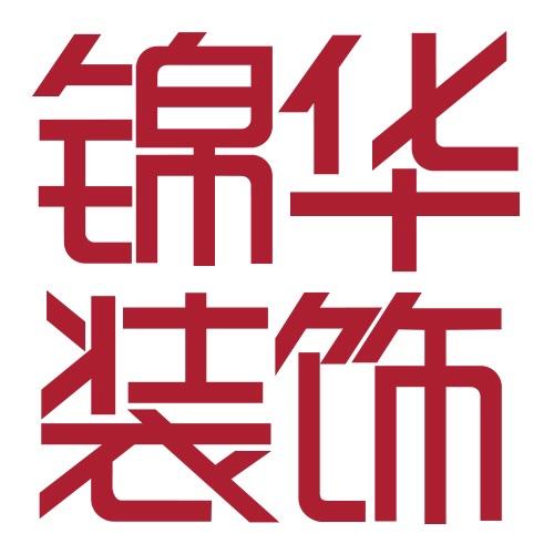 江苏锦华装饰logo