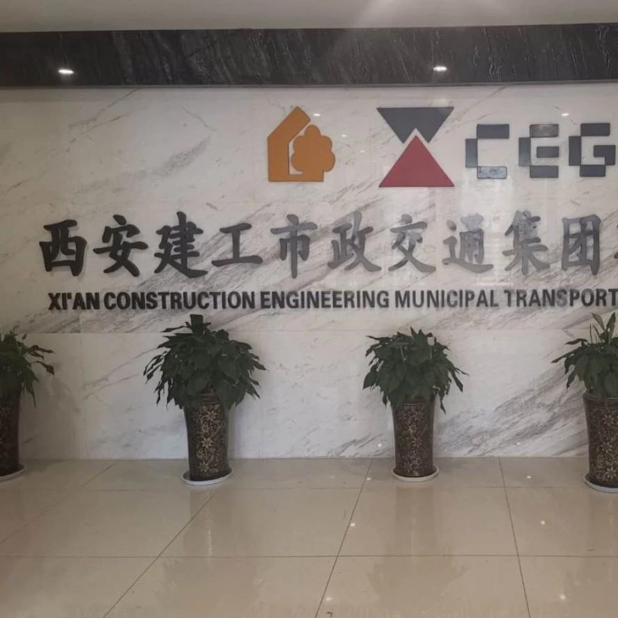 西安建工市政交通集团